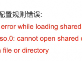 error while loading shared libraries: liblua5.1.so.0: cannot open shared obj-转载